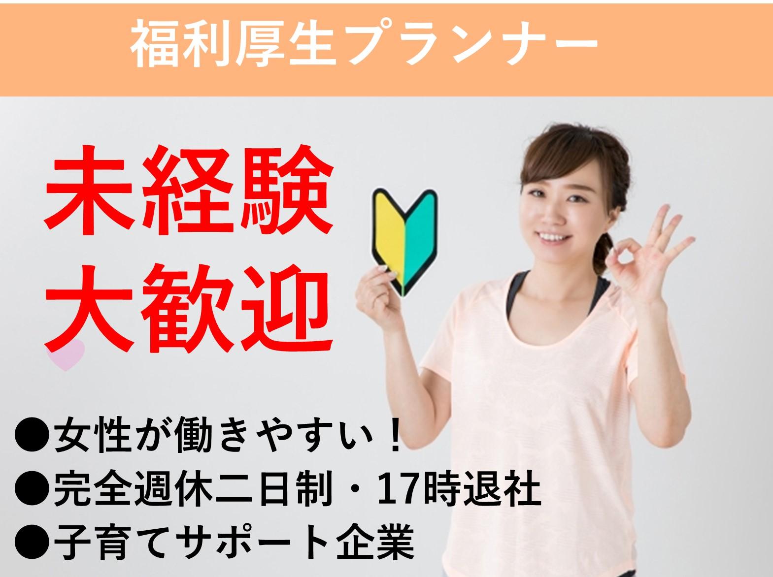 急募【名古屋市千種区】働くママを応援★家庭と両立◎福利厚生プランナー イメージ