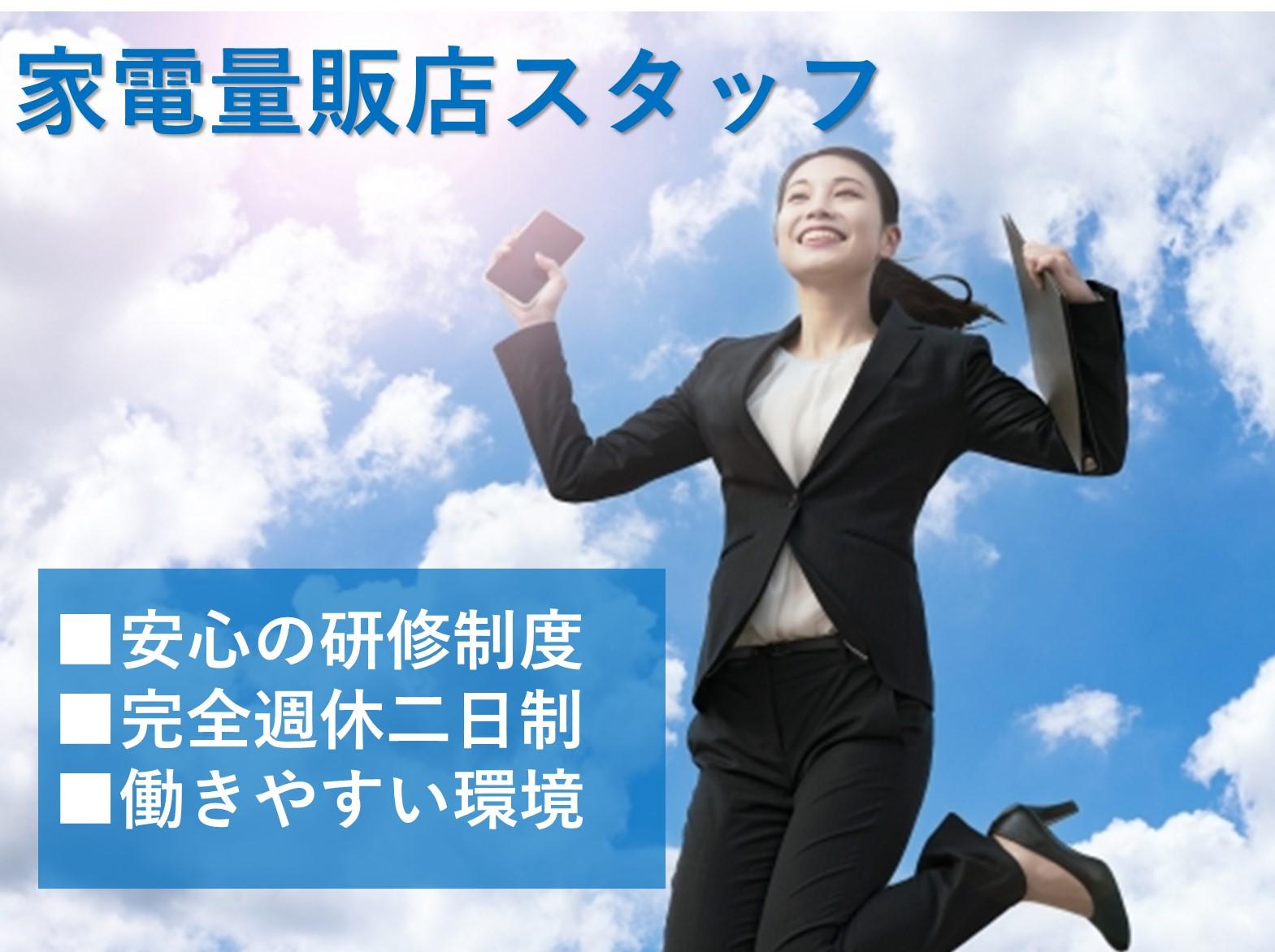 未経験◎働きやすい♪家電量販店スタッフ【名古屋市東区】即面談可能 イメージ