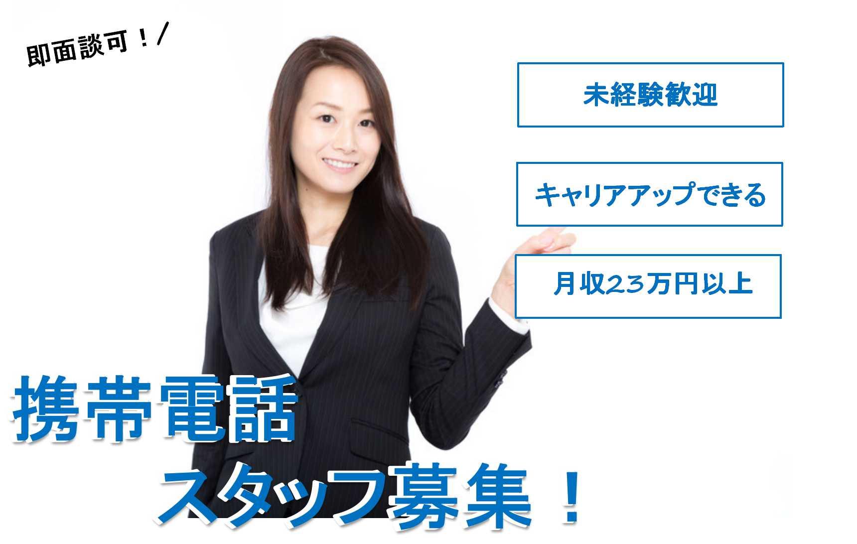 【愛知県安城市】向上心ある方大歓迎!個性を活かせる!携帯電話スタッフ【即面談可能】 イメージ