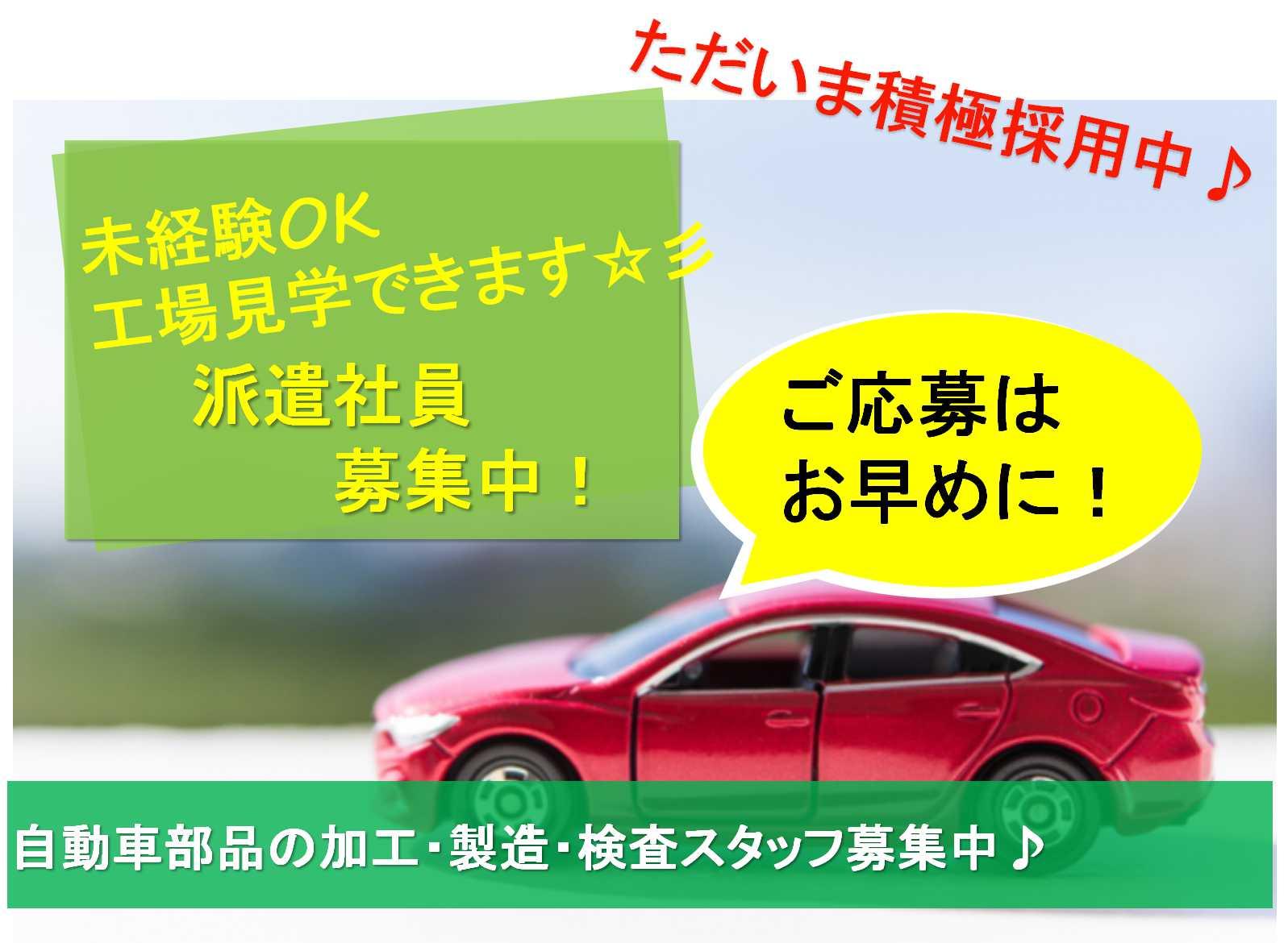 【北海道苫小牧市】未経験OK!工場見学できます!自動車部品の加工・検査・梱包【即面談可能】 イメージ