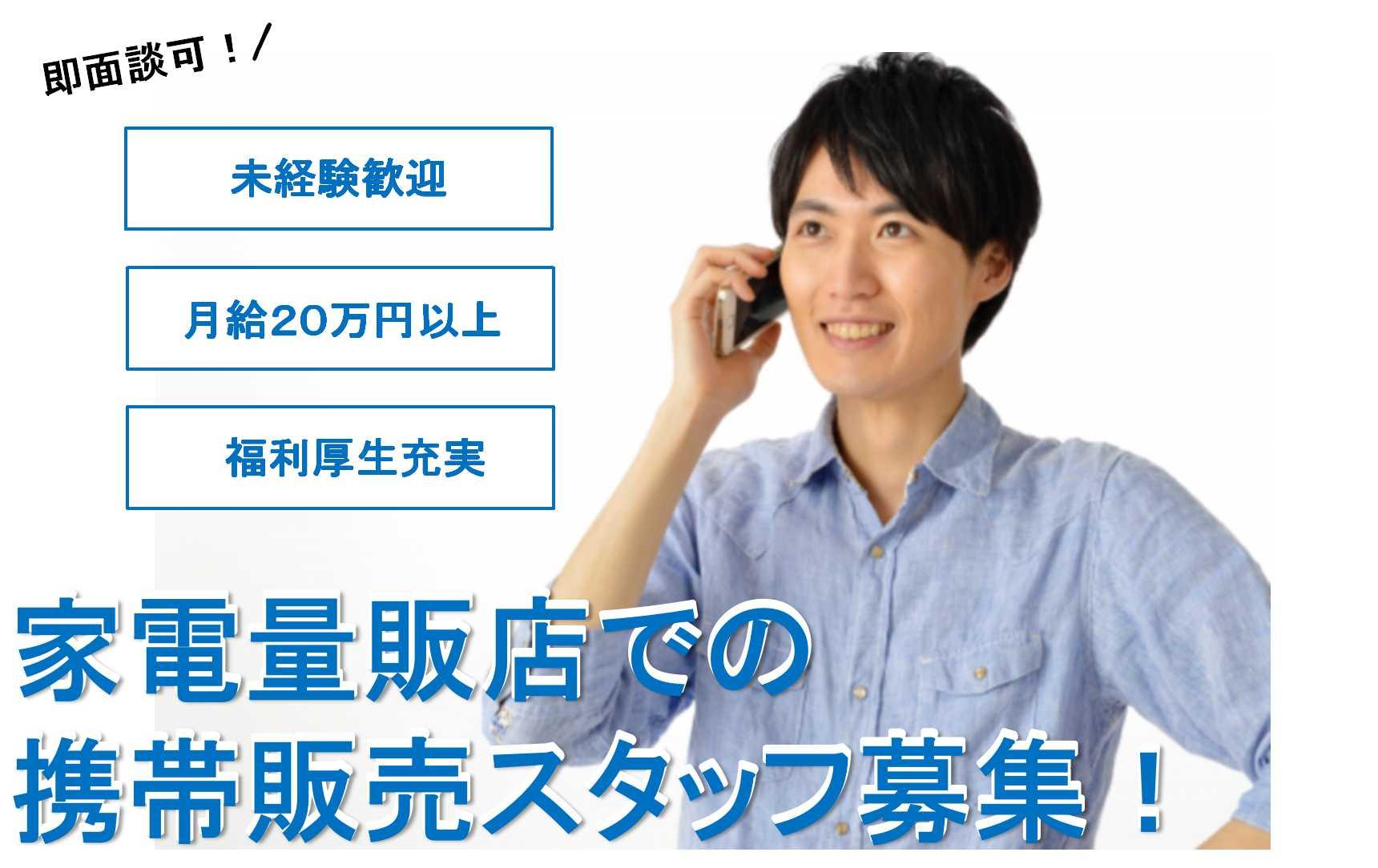 【岐阜県】携帯電話に興味がある人歓迎♪経験・学歴不問!家電量販店での携帯販売スタッフ【即面談可】 イメージ