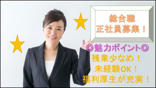 【急募!キャリアアップが目指せる!賞与・昇給あり☆】携帯店頭販売での総合職 イメージ