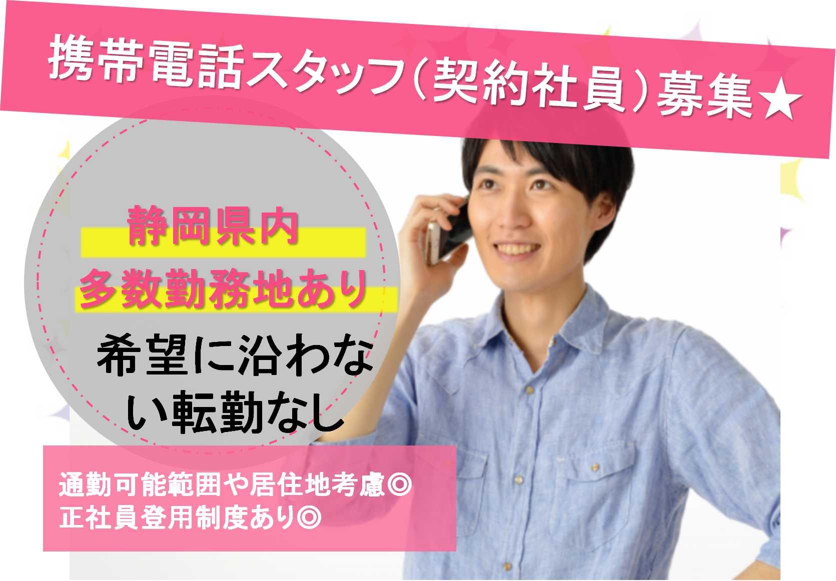 【静岡県】勤務地多数あり♪研修制度充実!携帯電話スタッフ【即面談可能】 イメージ