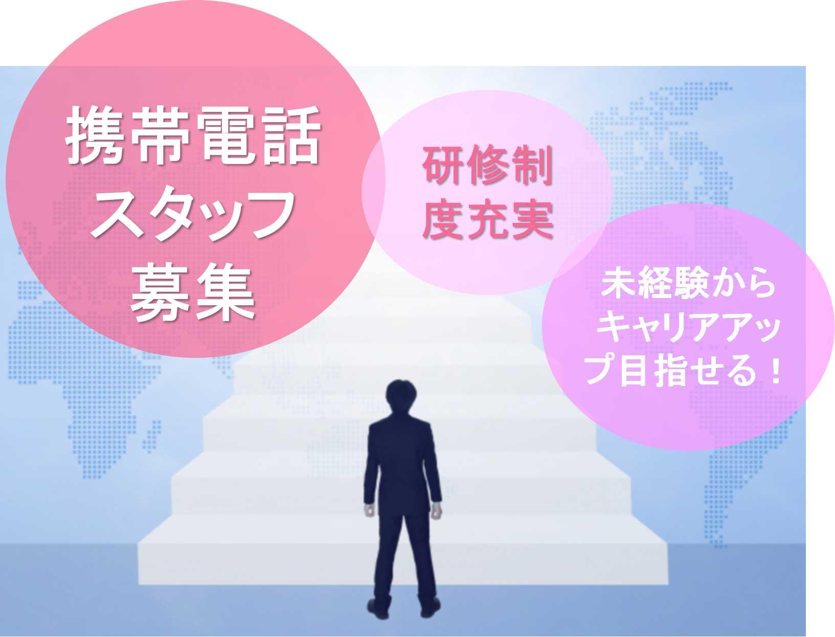 【名古屋市中区】賞与・昇給あり!キャリアアップもできる!携帯電話スタッフ【即面談可能】 イメージ