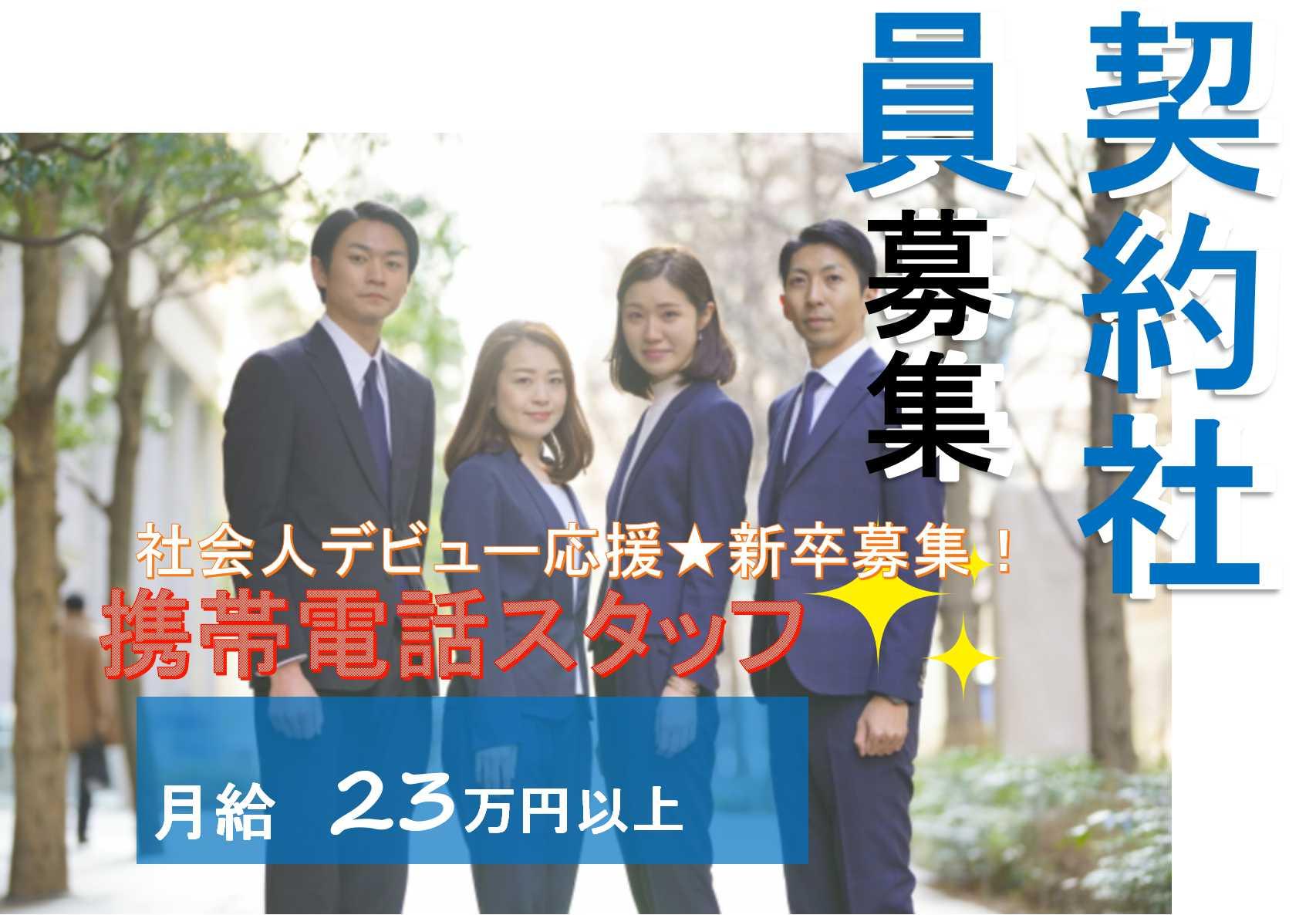 【名古屋市中区】新卒募集★人見知りでも大丈夫♪人物重視の採用です!携帯電話スタッフ【即面談可能】 イメージ
