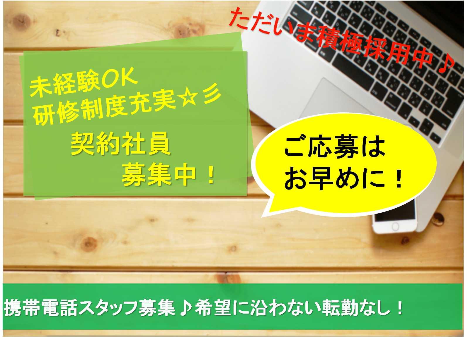 【名古屋市守山区】地元で働きたい!が可能です♪未経験歓迎★携帯電話スタッフ【即面談可能】 イメージ