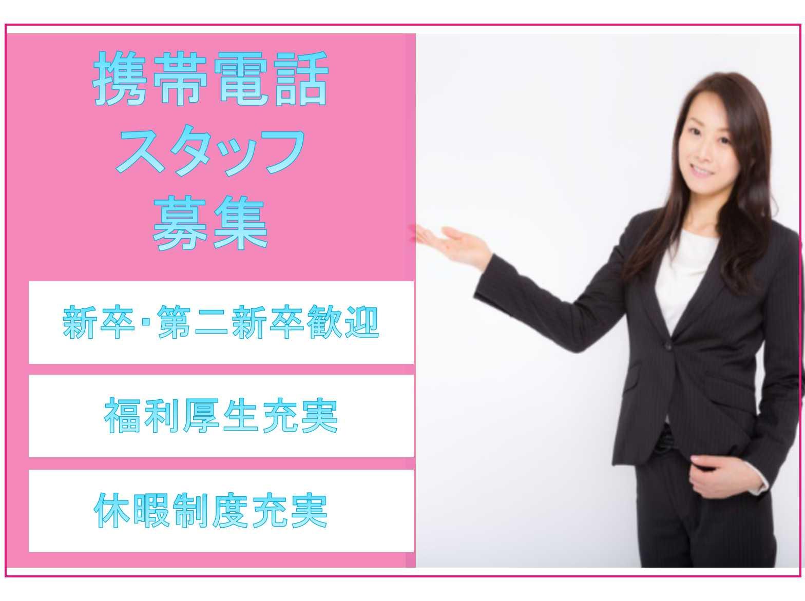 【名古屋市緑区】◆新卒・第二新卒歓迎◆福利厚生充実◆携帯電話スタッフ募集中◆ イメージ