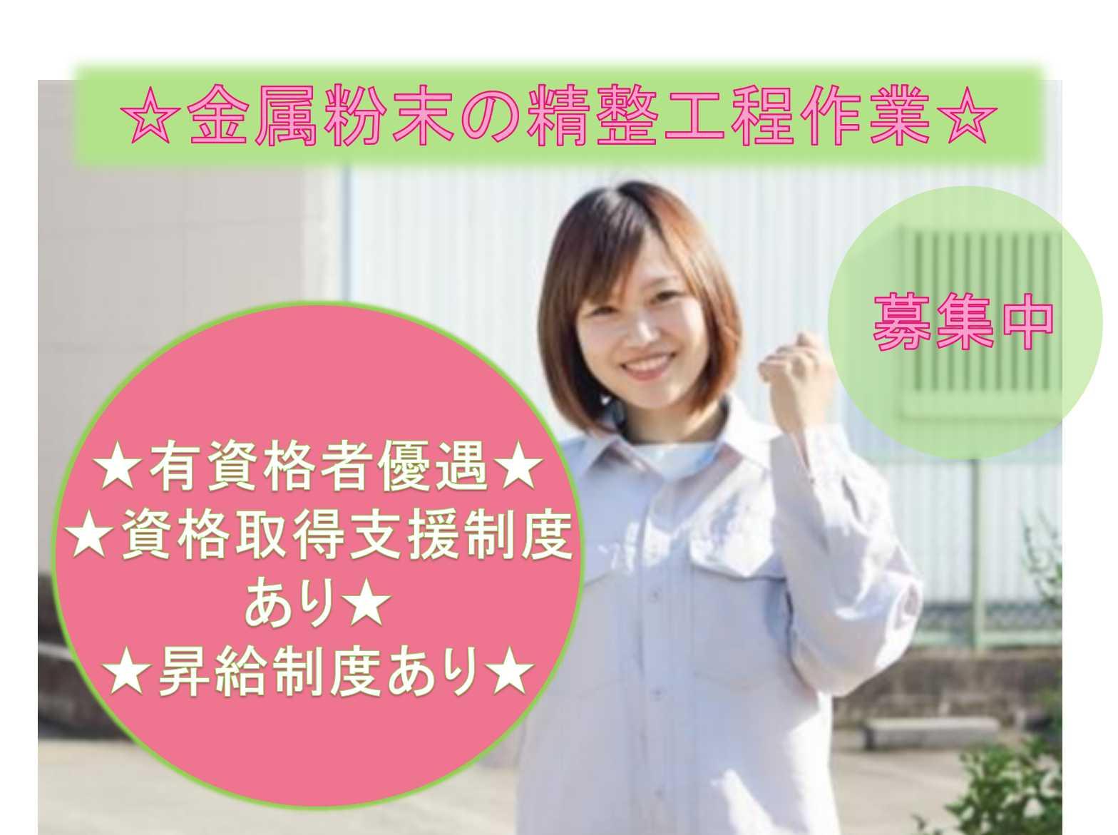 【青森県八戸市】有資格者優遇◆資格取得支援制度あり◆金属粉末の精整工程作業◆ イメージ
