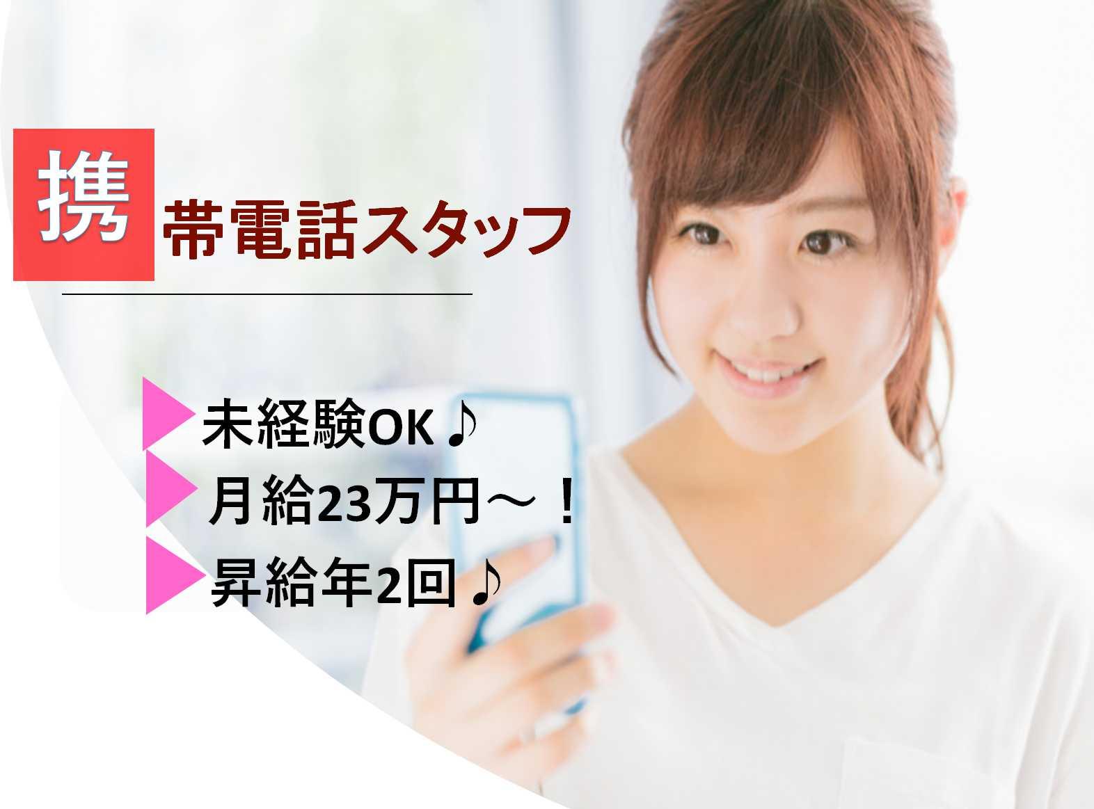 【名古屋市東区】月給23万円~♪昇給年2回あり!携帯電話スタッフ【即面談可能】 イメージ