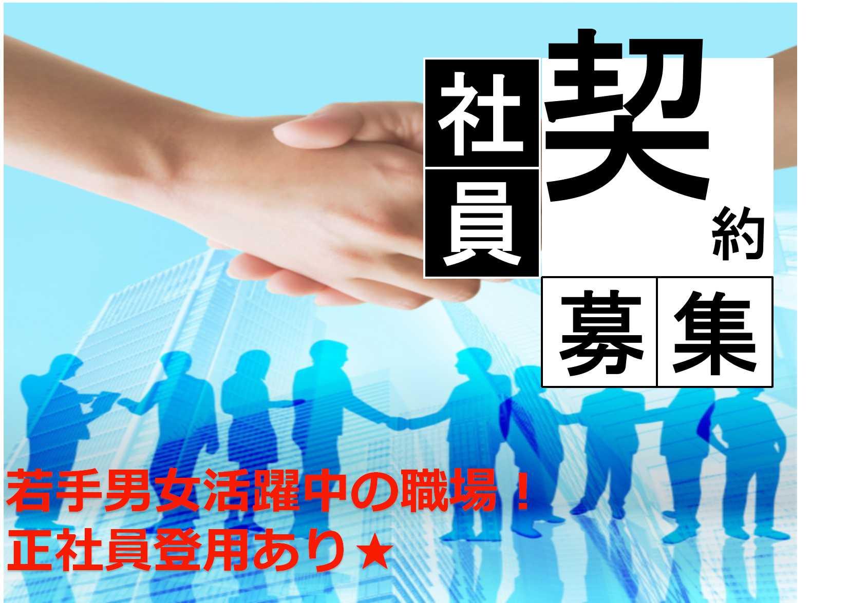 【愛知県清須市】若手男女活躍中!誰もがキャリアアップを目指せる!営業・販売職【即面談可能】 イメージ