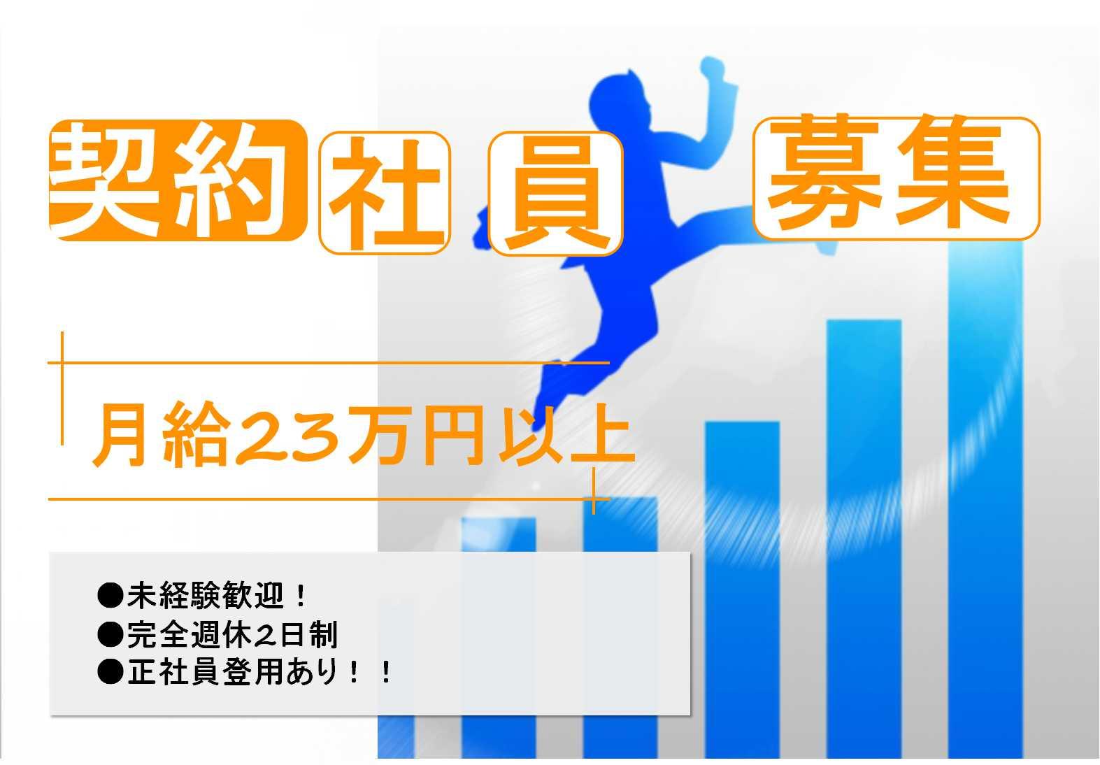 【愛知県豊田市】いろんなタイプの先輩が活躍中♪自分らしく働く!営業・販売職【即面談可能】 イメージ