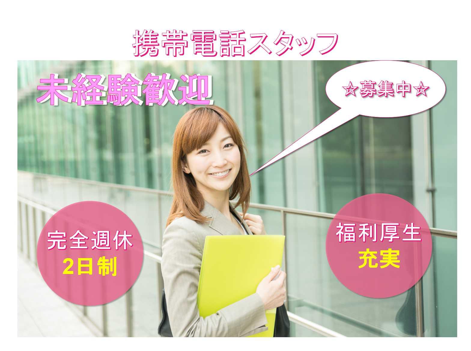 【愛知県半田市】福利厚生充実◆週休2日制◆携帯電話スタッフ募集中◆ イメージ