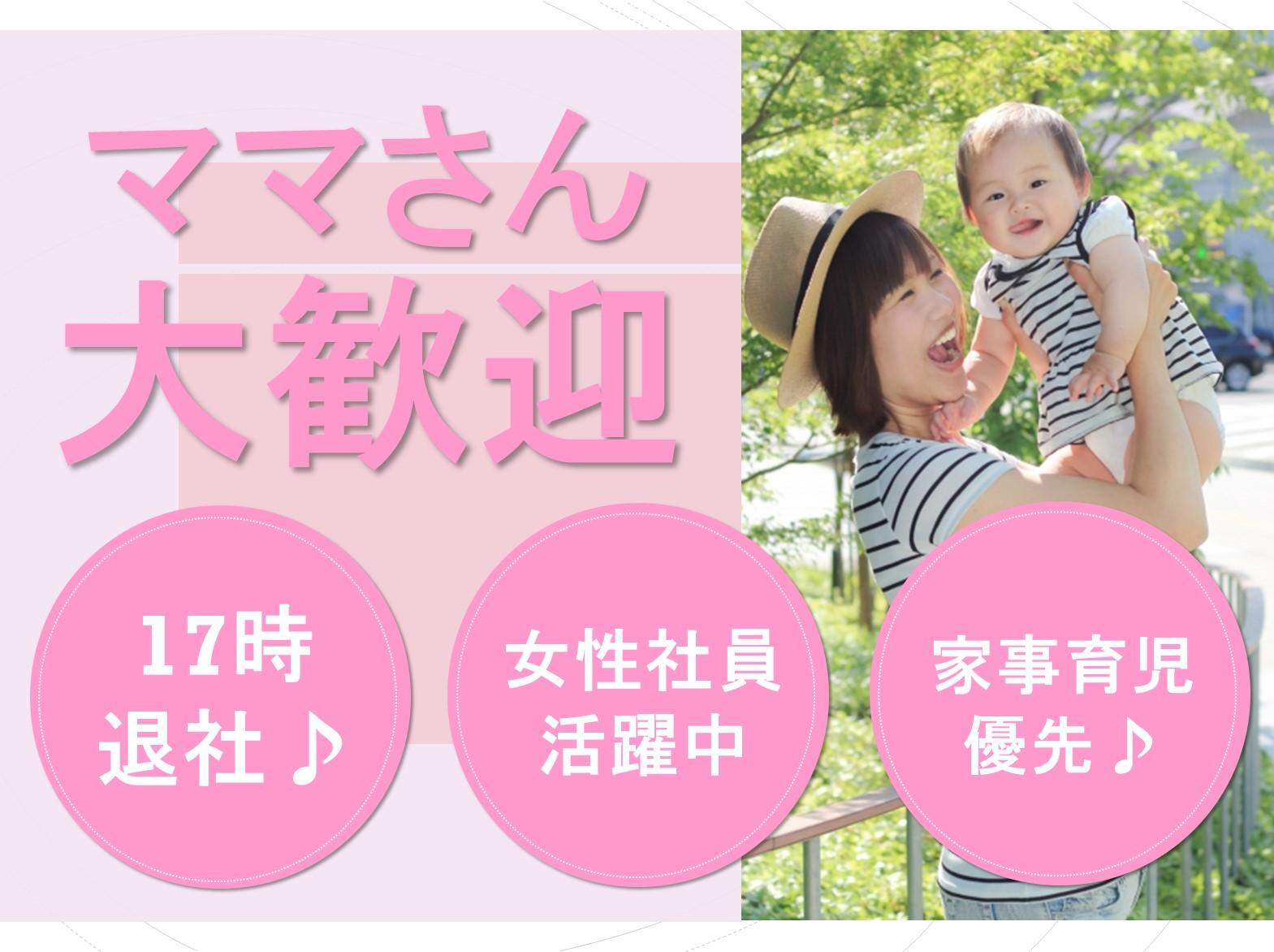 家事育児の両立ができる!福利厚生プランナー 愛知県半田市 イメージ