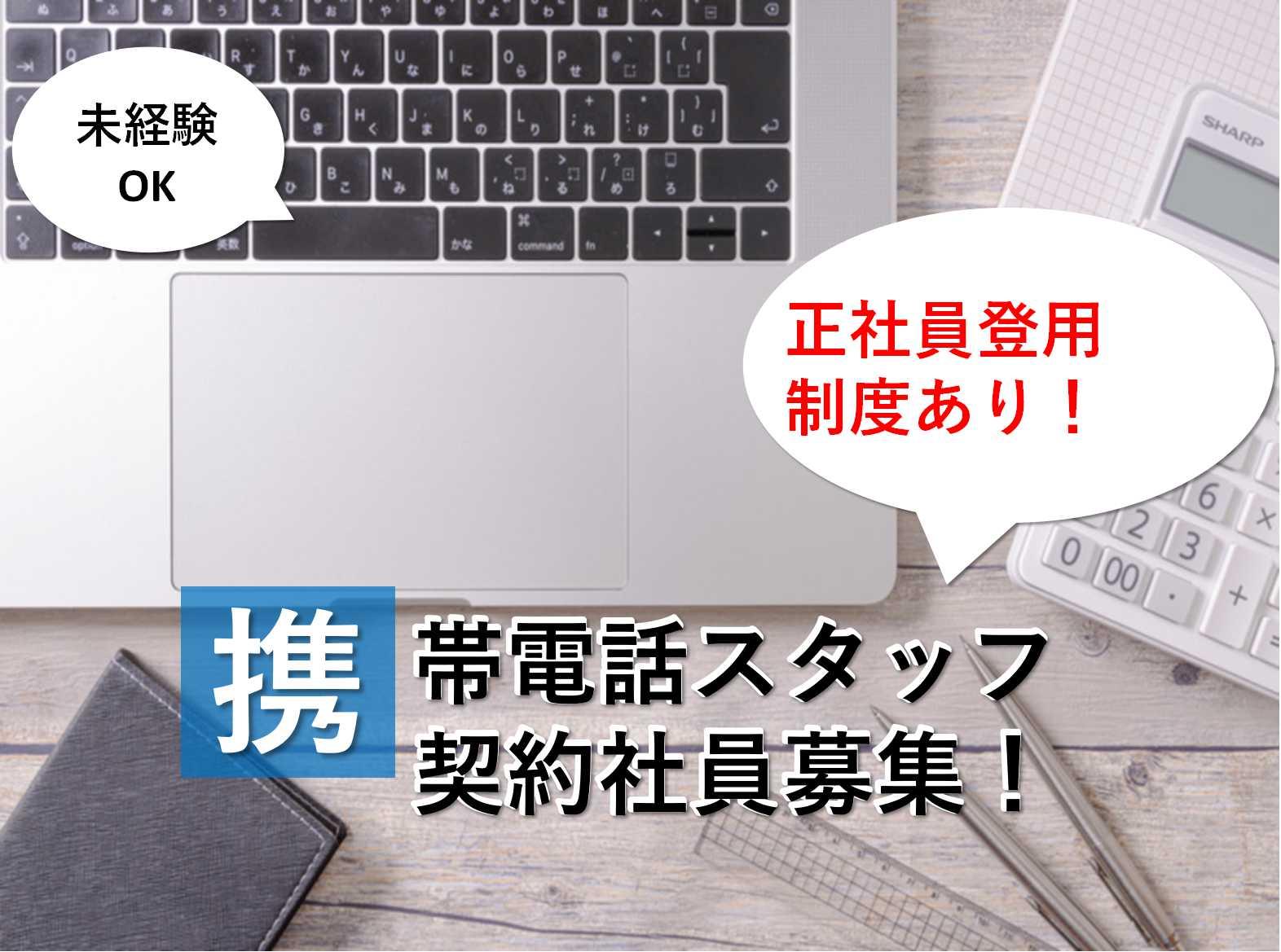 【名古屋市名東区】直行直帰OK♪未経験歓迎★携帯電話スタッフ【即面談可能】 イメージ