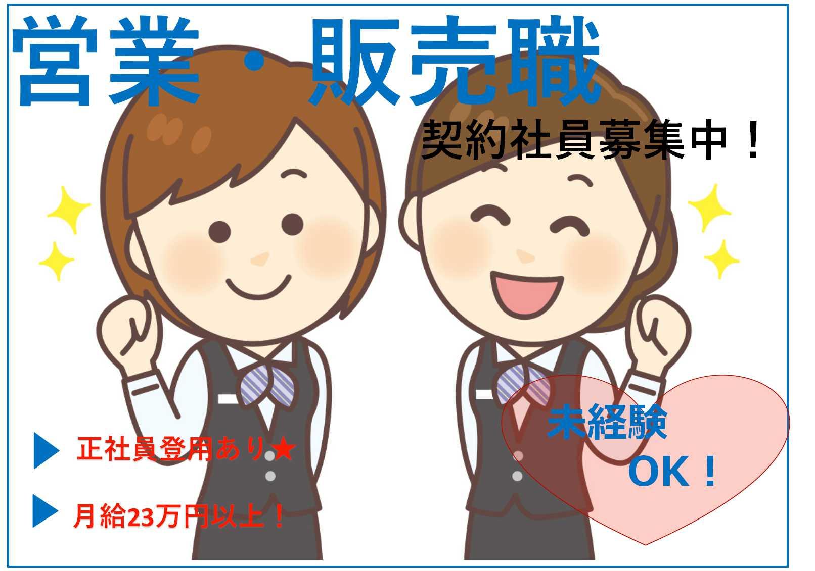 【名古屋市緑区】未経験OK!人材育成に力を入れています★営業・販売【即面談可能】 イメージ