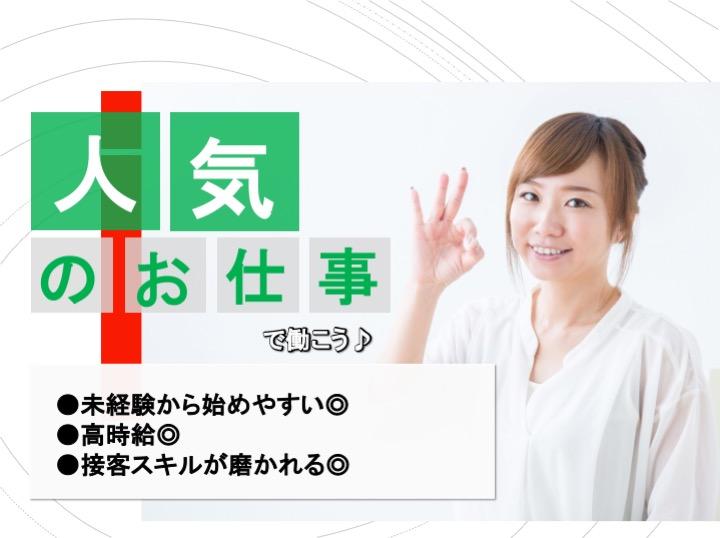 未経験でも安心して働ける!接客スキルが磨ける!携帯電話スタッフ[愛知県内または近郊勤務] イメージ