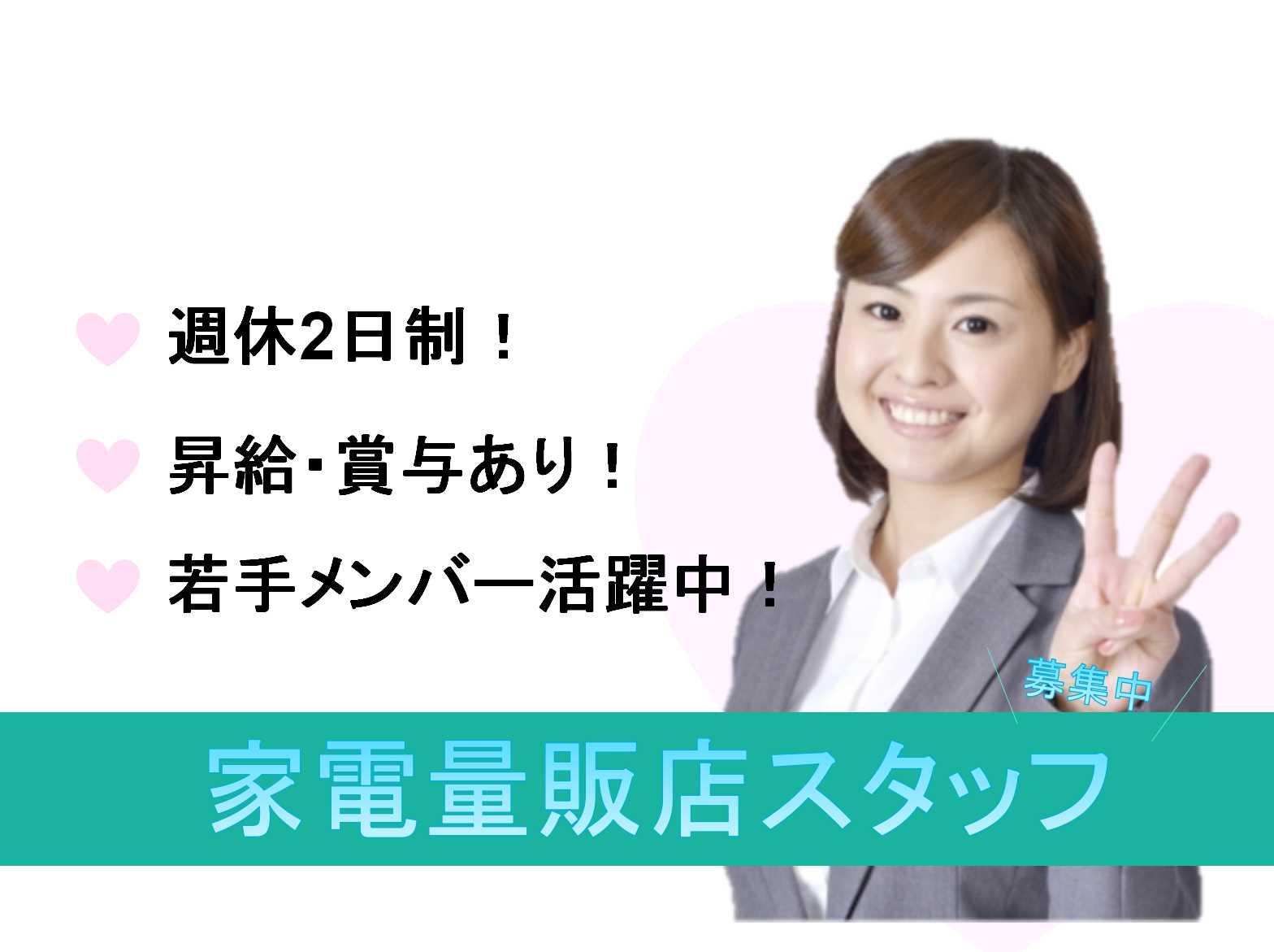 【名古屋市南区】週休2日制◆昇給・賞与あり◆家電量販店スタッフ募集中◆ イメージ