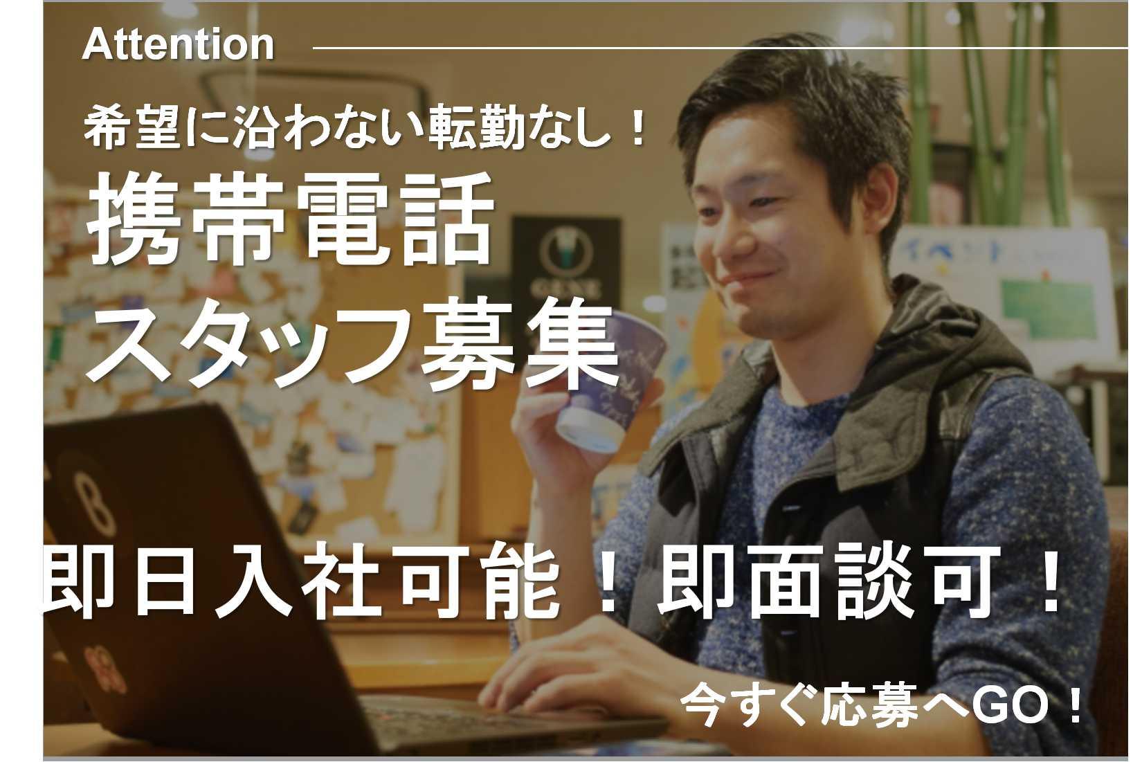 【愛知県瀬戸市】転勤なし♪残業なし♪携帯電話スタッフ【即面談可能】 イメージ