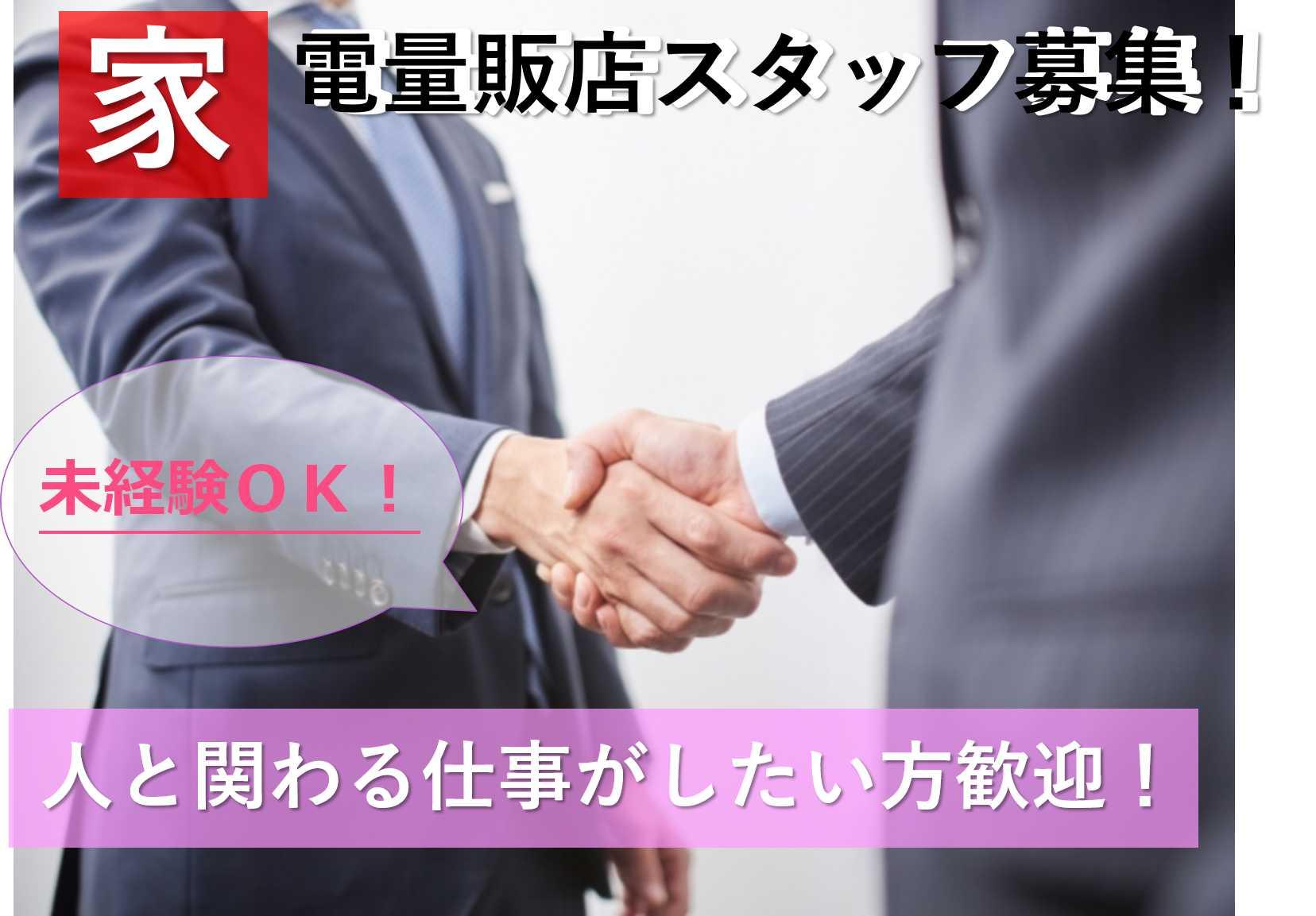 【愛知県西尾市】困った事はいつでも相談OK!人と関わる仕事をしたい方歓迎♪家電量販店スタッフ【即面談可能】 イメージ
