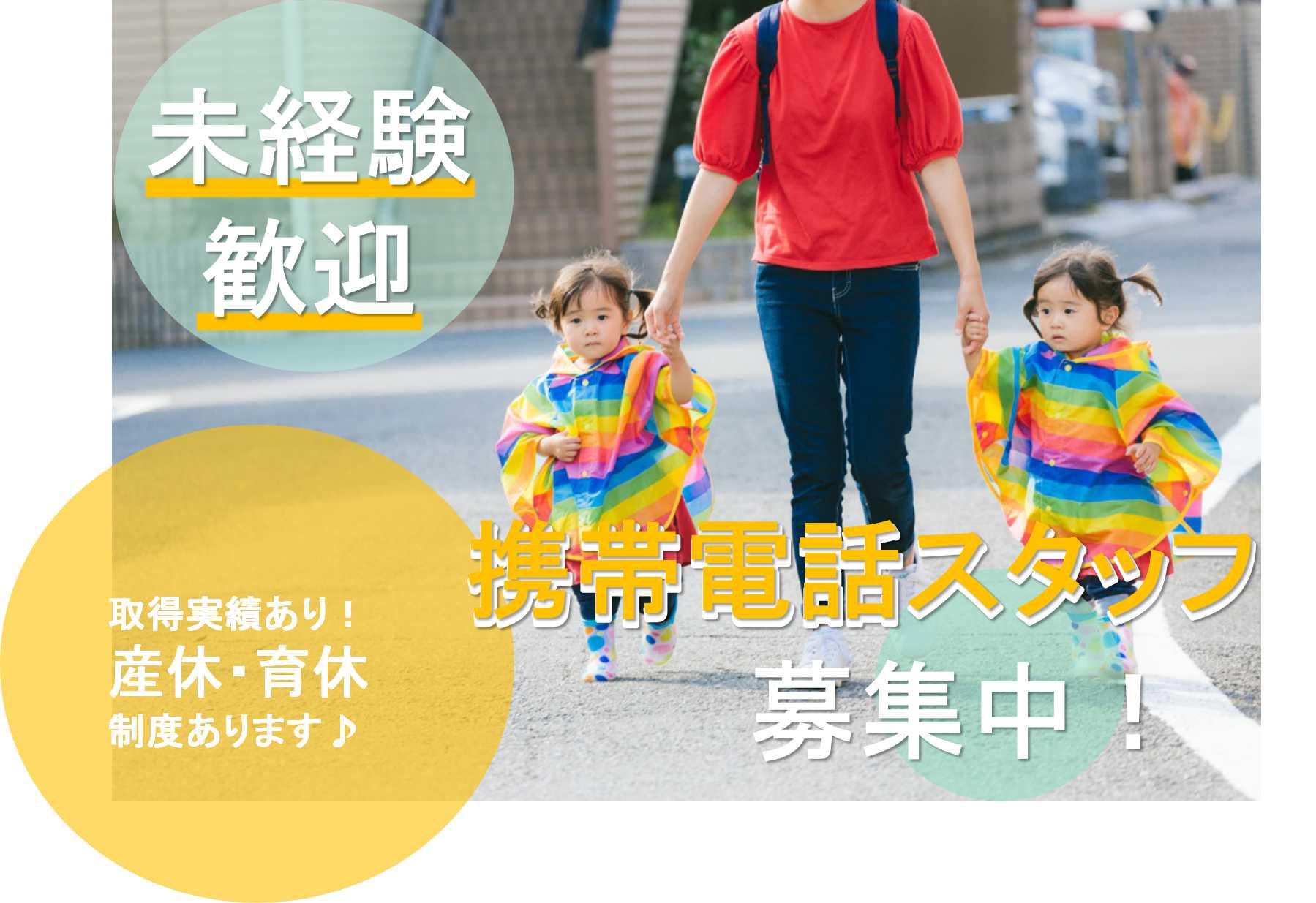 【静岡県湖西市】勤続報奨金あり♪パパママ応援します!携帯電話スタッフ【即面談可能】 イメージ