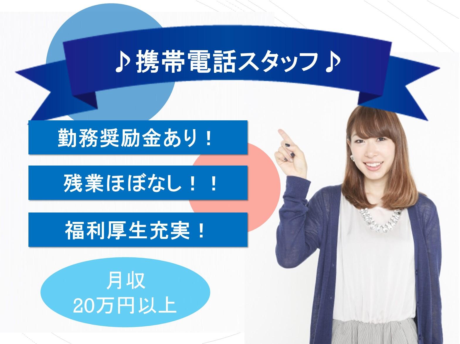 勤務奨励金あり!ライフステージに合わせた働き方!携帯電話スタッフ 愛知県安城市 イメージ