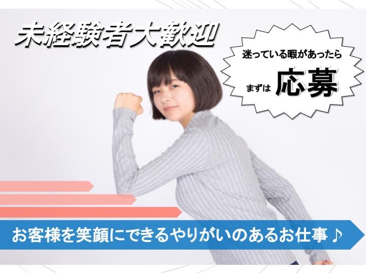 内定まで2週間!資格・学歴不問!携帯販売スタッフ急募[愛知県全域] イメージ