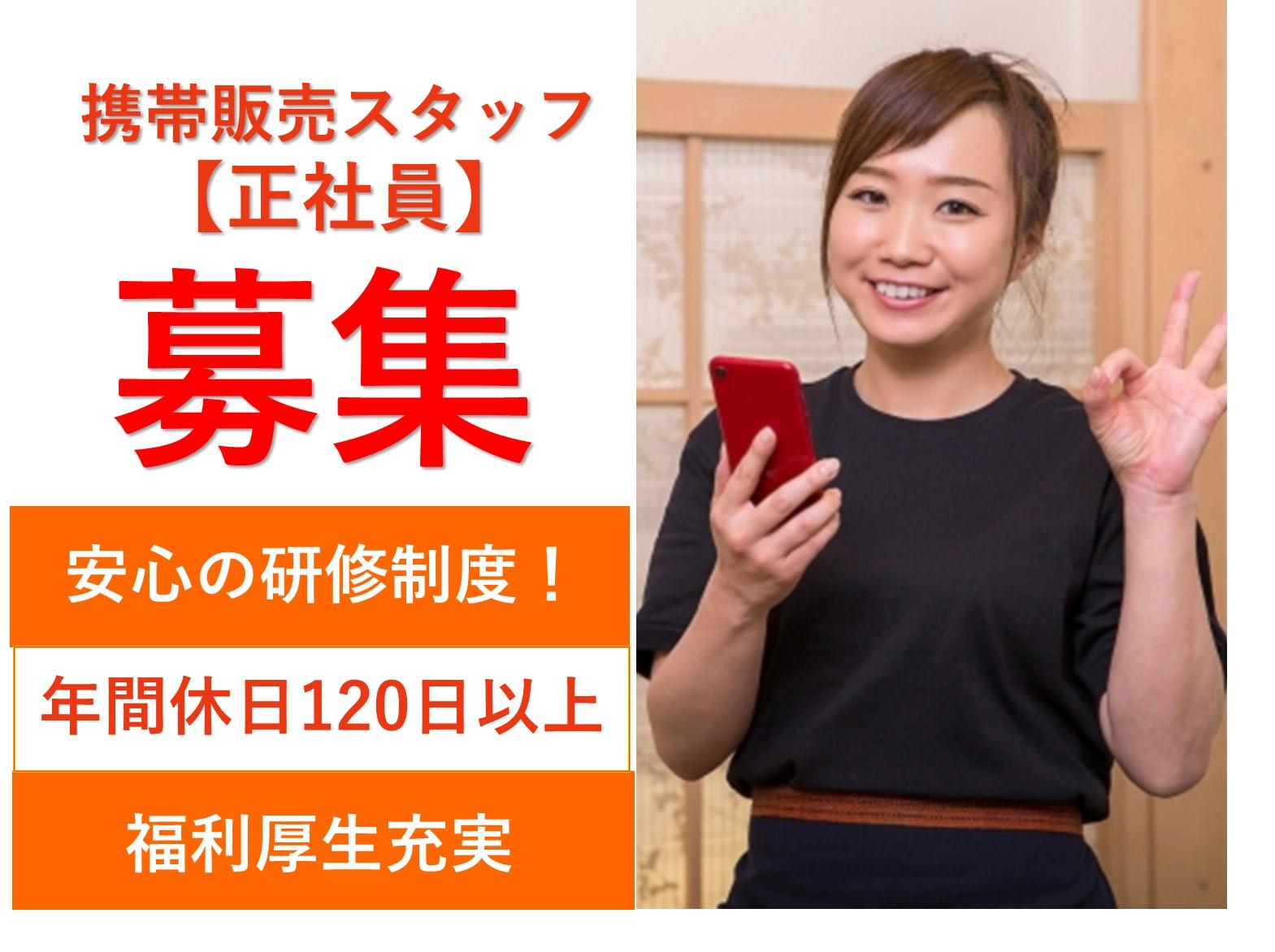 即面談可能【未経験OK◎年休120日】携帯ショップの携帯販売スタッフ イメージ