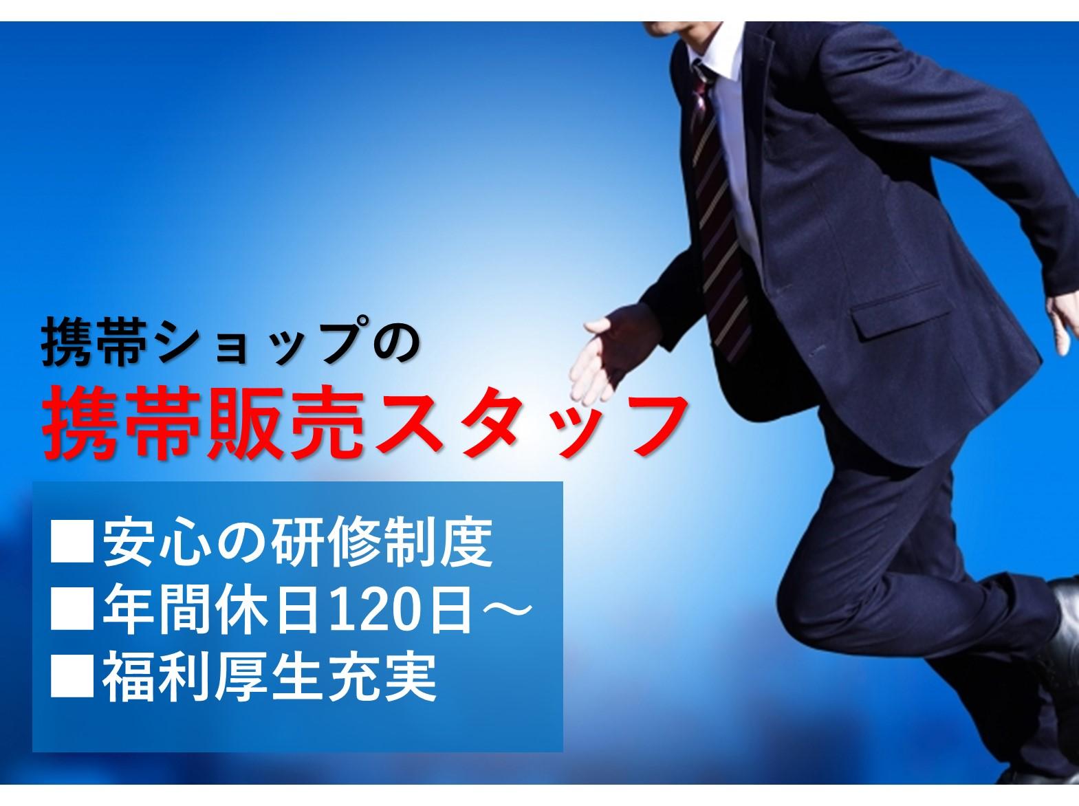 携帯ショップの携帯販売スタッフ【接客スキルUP!未経験◎】即面談可能 イメージ