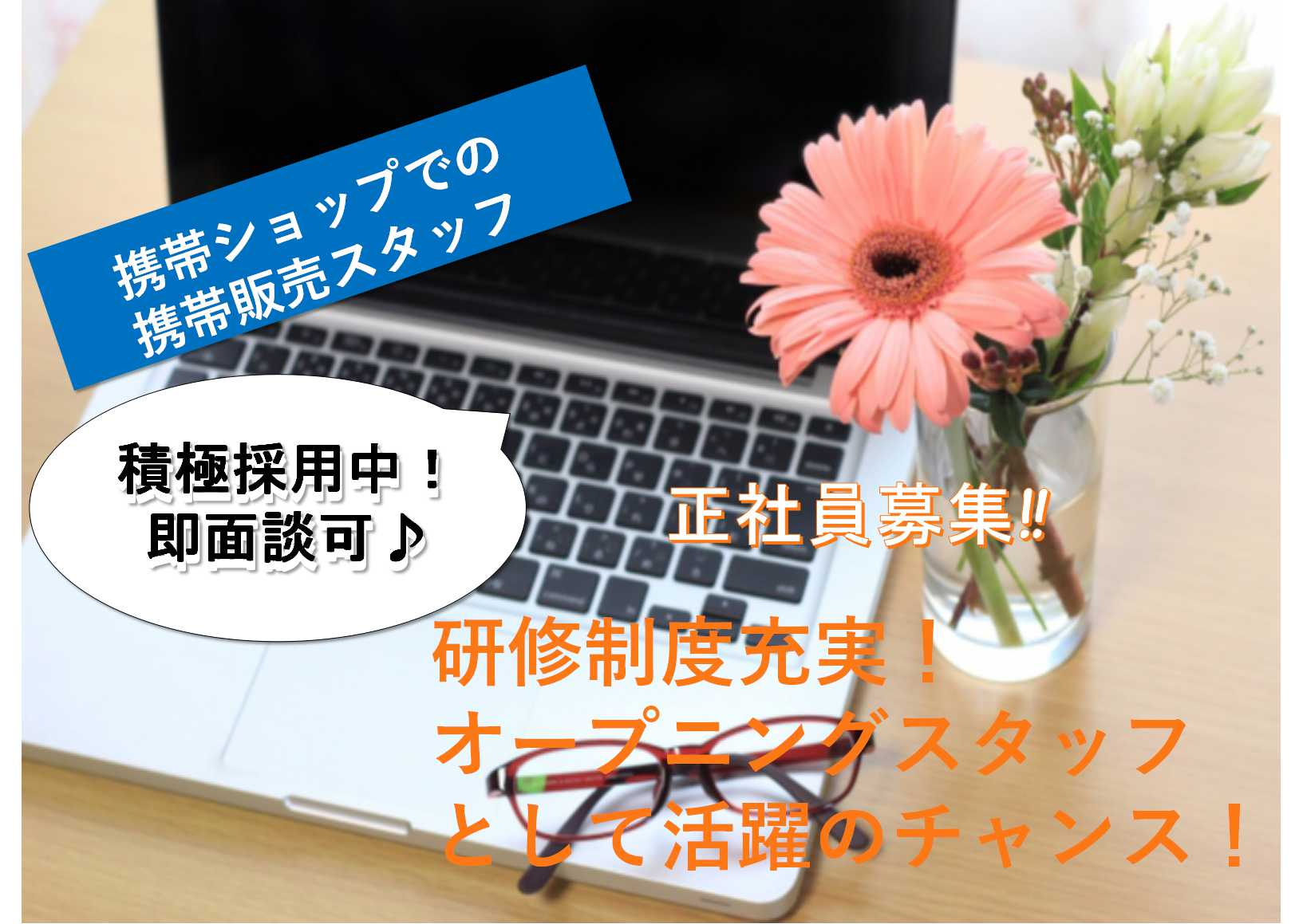 【名古屋市全域】研修充実!オープニングで活躍できるチャンス!携帯ショップでの携帯販売スタッフ【即面談可】 イメージ