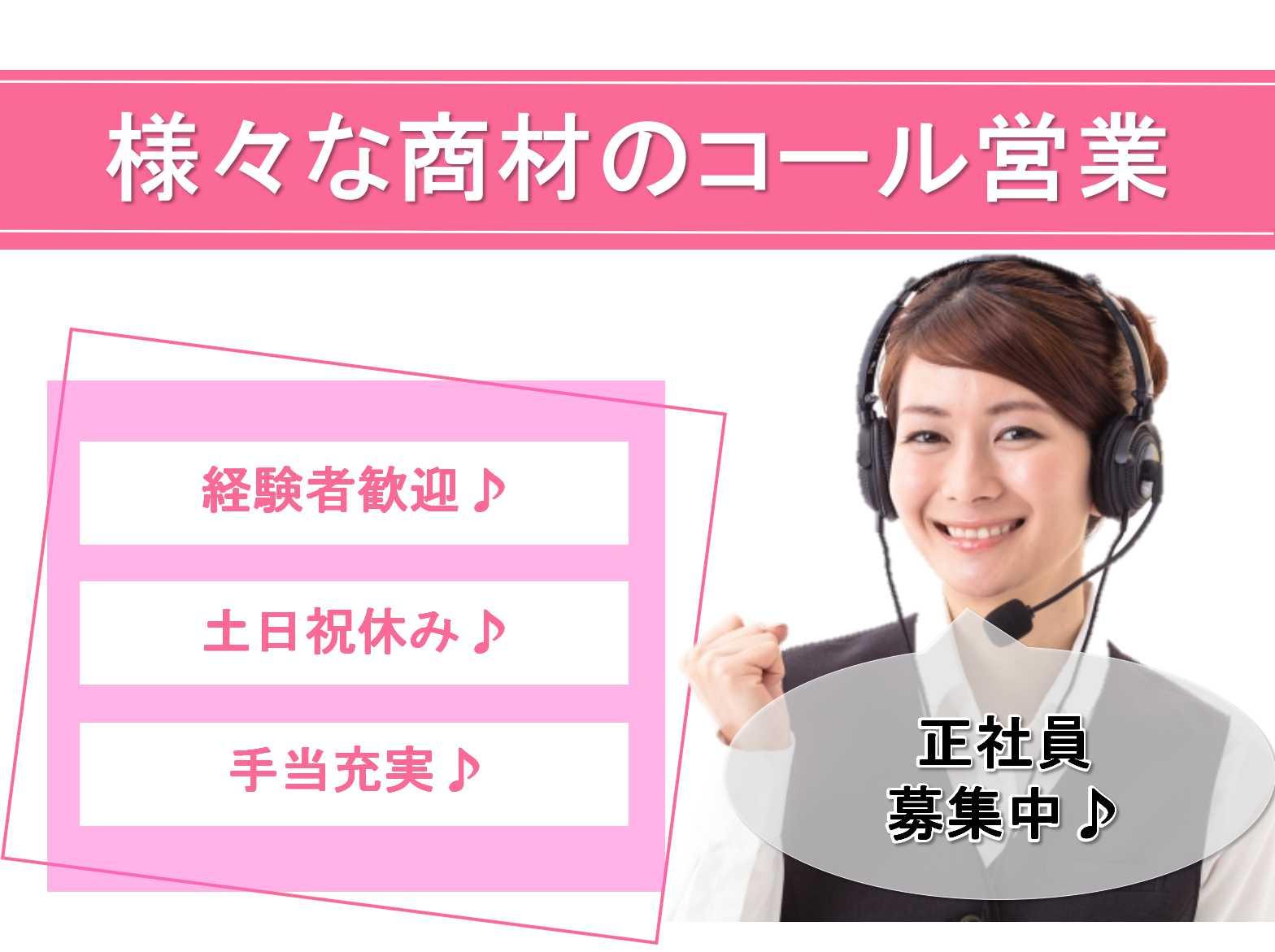 【正社員】経験者歓迎♪手当充実♪様々な商材のコール営業【名古屋市】 イメージ