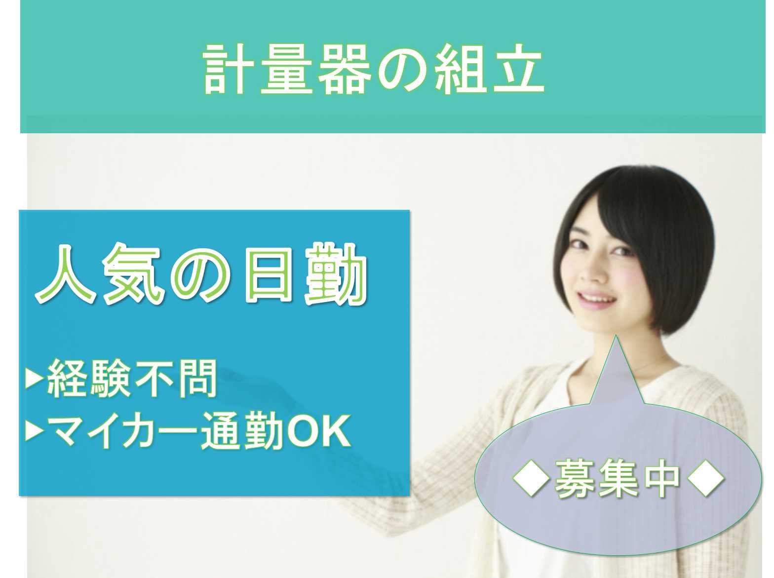 ◆人気の日勤専属◆【兵庫県明石市】◆経験不問◆計量器の組立◆募集中◆ イメージ