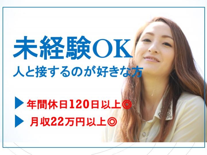 月収22万円以上!年間休日120日以上!携帯販売スタッフ[三重県全域] イメージ