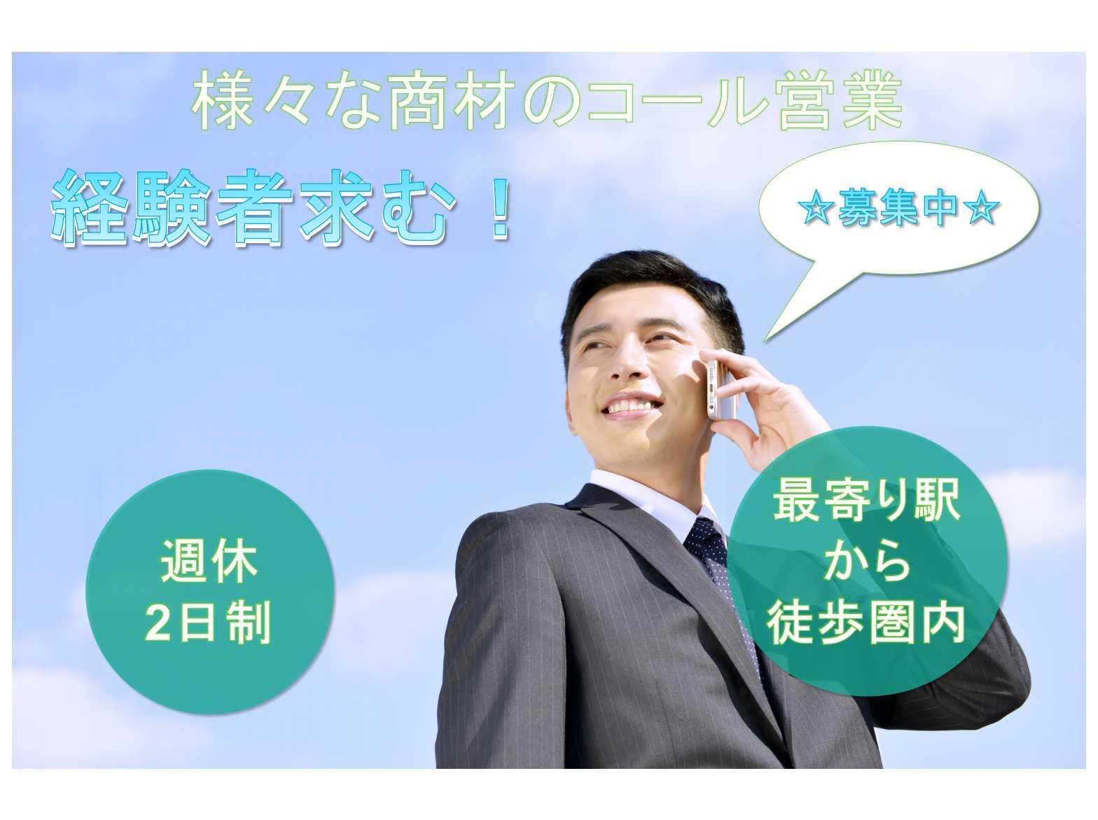 経験者求む!【正社員募集中】◆週休2日制◆様々な商材のコール営業【名古屋市】 イメージ