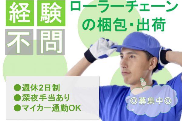 【石川県加賀市】◆経験不問◆週休2日制◆ローラーチェーンの梱包・出荷◆募集中◆ イメージ