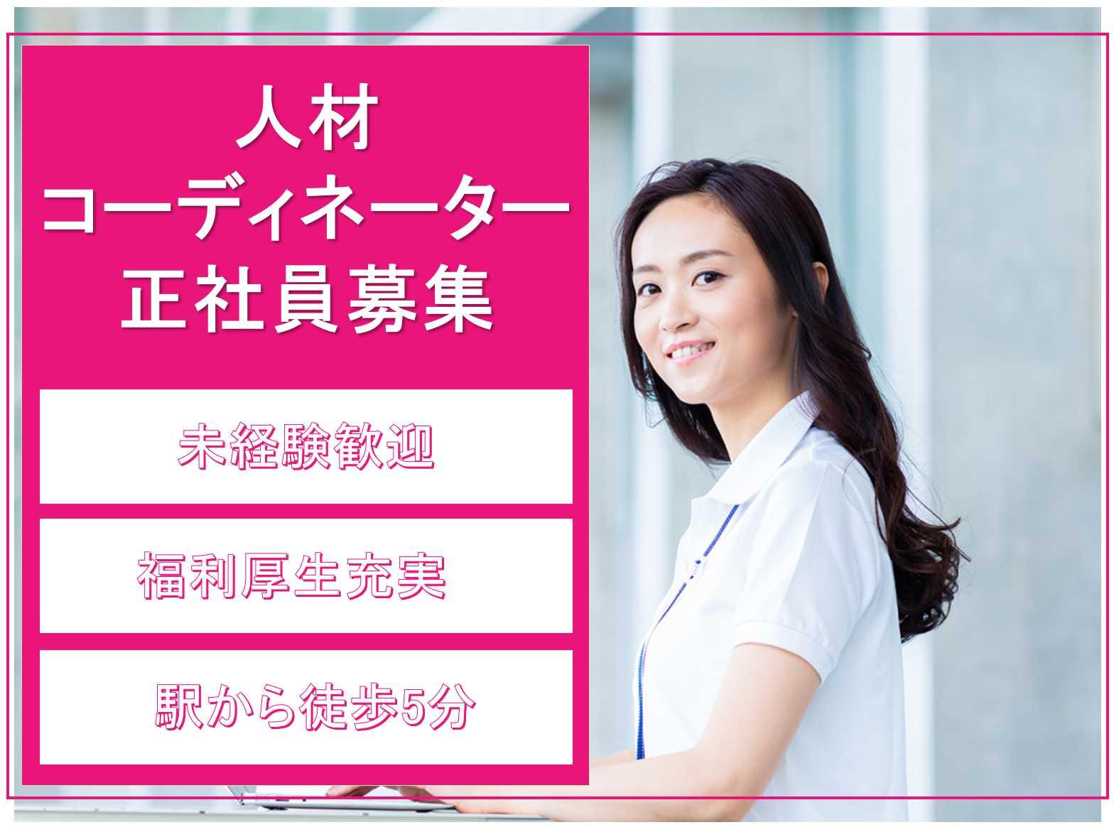 【名古屋市中村区】◆未経験歓迎◆駅から徒歩5分◆人材コーディネーター◆正社員募集◆ イメージ