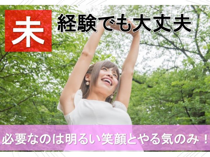 手厚いサポートで安心!9割が未経験スタート!携帯販売スタッフ急募[名古屋市全域] イメージ