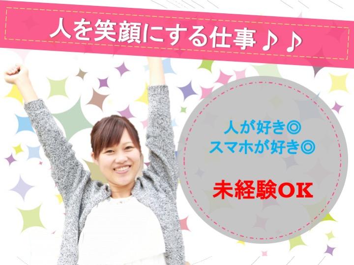 人を笑顔にする仕事!接客スキルを磨ける!携帯販売スタッフ[三重県全域] イメージ