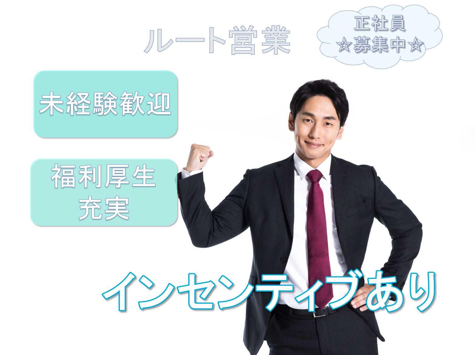 【名古屋市緑区】◆未経験歓迎◆インセンティブあり◆ルート営業◆正社員募集中◆ イメージ