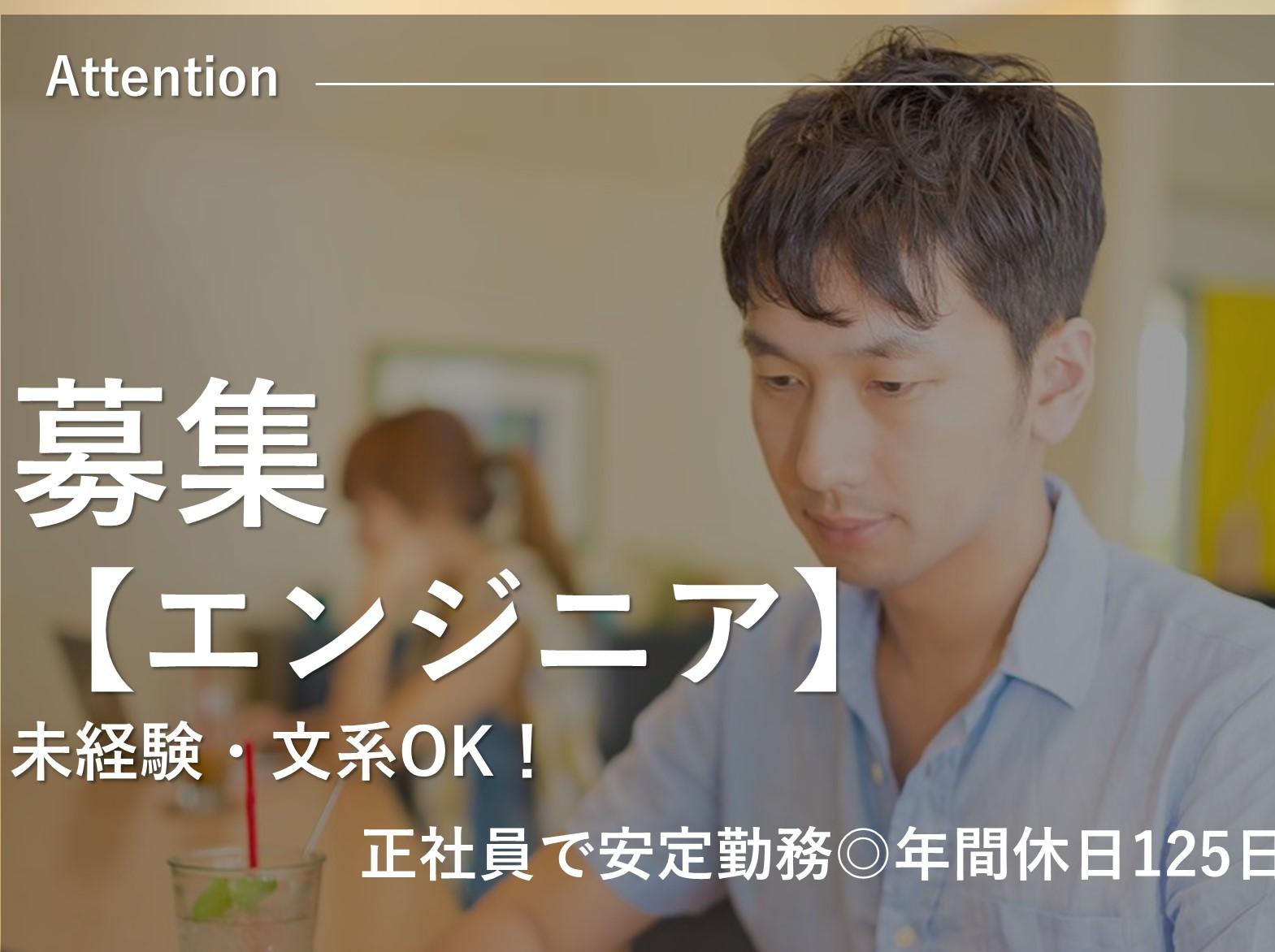 文系の方OK!未経験からスキルアップ!【エンジニア】即面談可能 イメージ