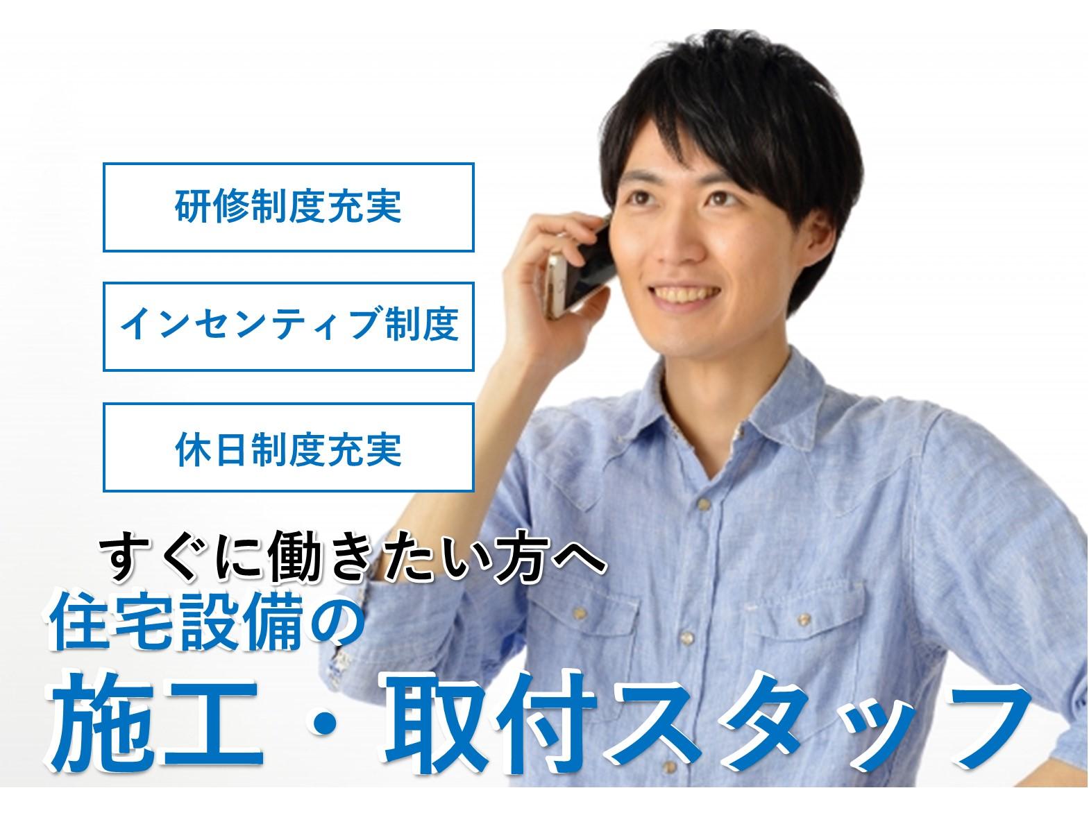 未経験OK!【急募】暮らしの救世主!住宅設備の施工・取付スタッフ イメージ