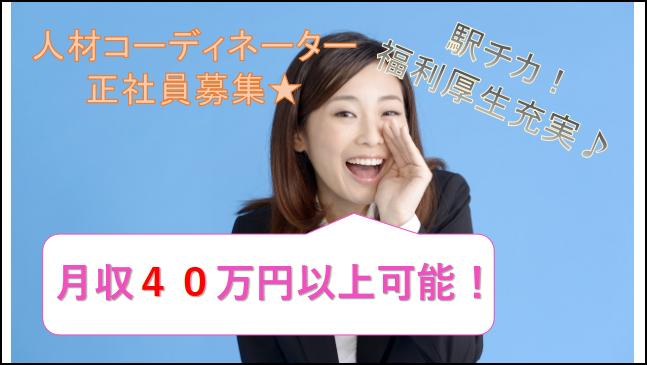 【即面談可能!駅近♪月収40万円以上の高収入が可能☆】人材コーディネーター イメージ