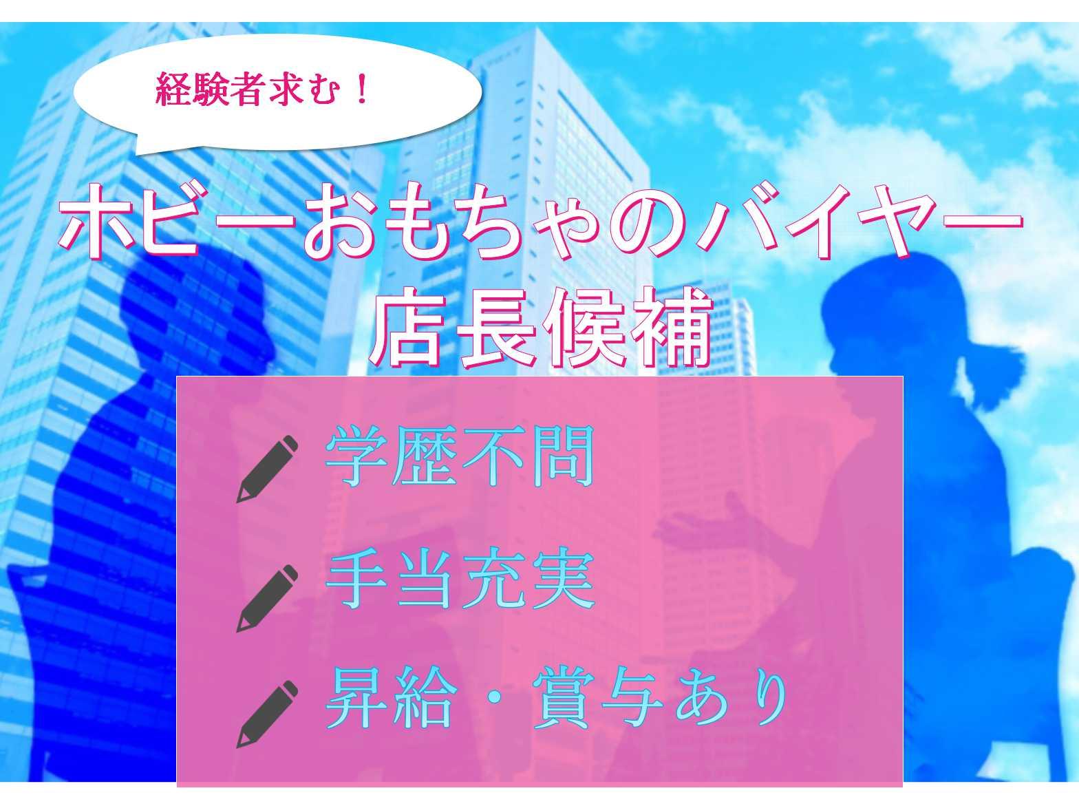 【愛知県】❖経験者求む❖手当充実❖ホビーおもちゃのバイヤー/店長候補❖正社員募集中❖ イメージ