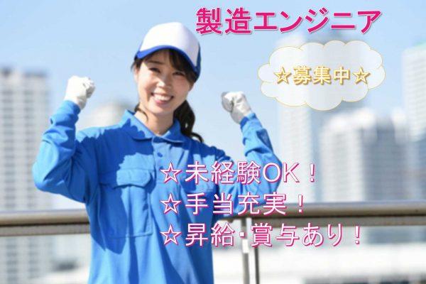 【愛知県内全域】◆未経験OK◆手当充実◆製造エンジニア◆募集中◆ イメージ