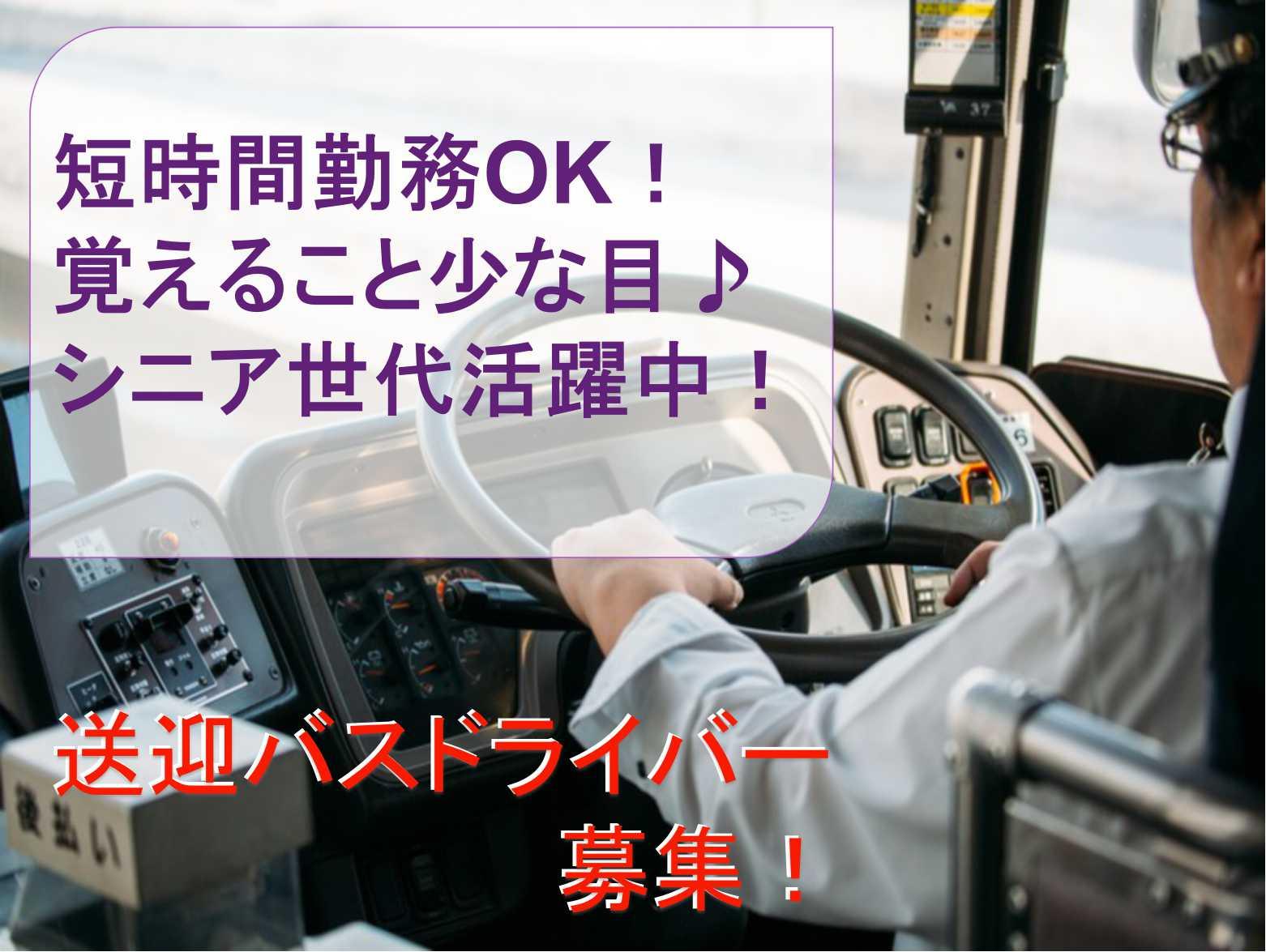 高時給1230円♪1日4時間~OK!★通勤バスドライバー【即面談可】 イメージ