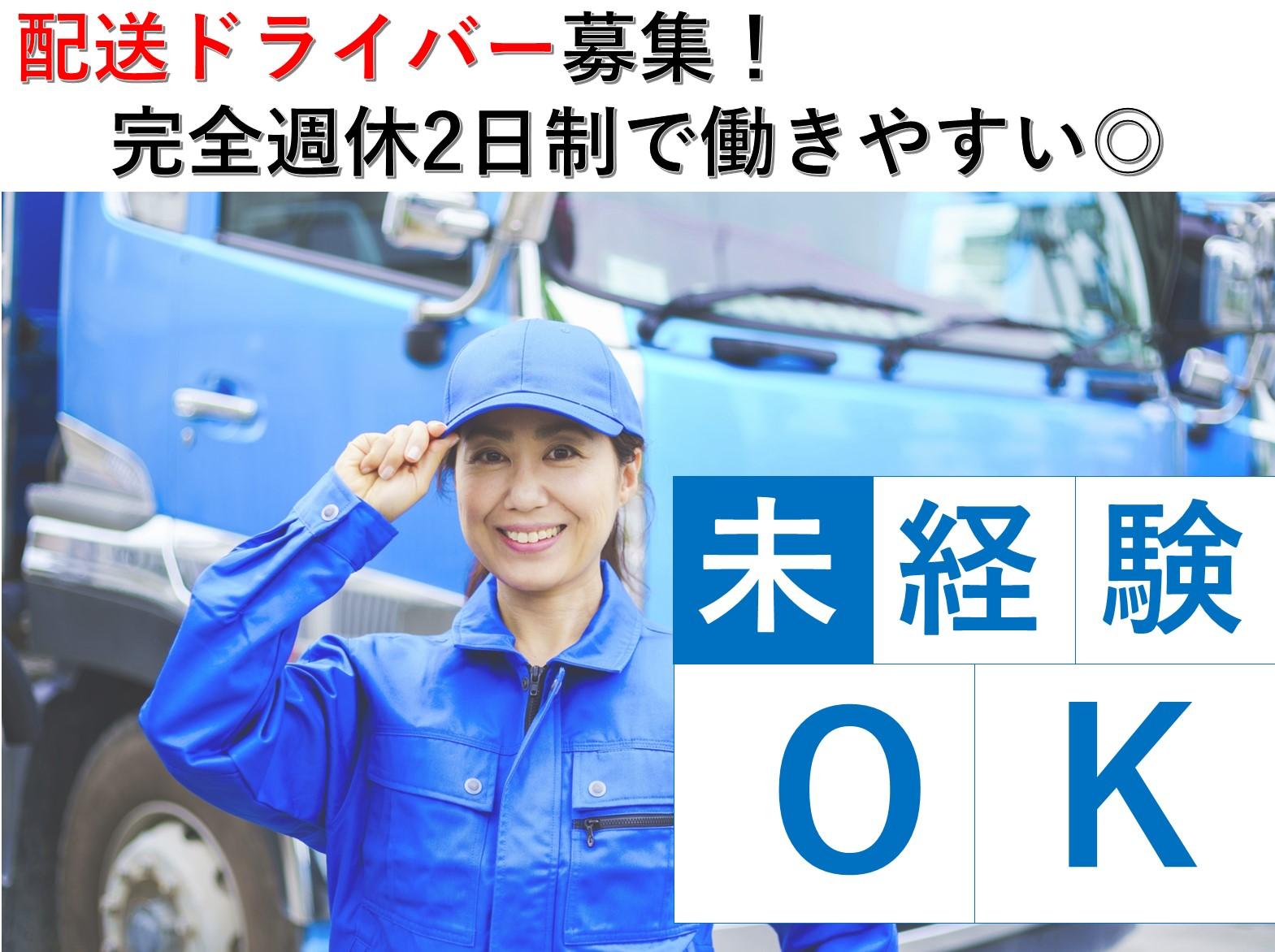 未経験スタートOK!完全週休2日制のドライバー募集(4トントラック) イメージ