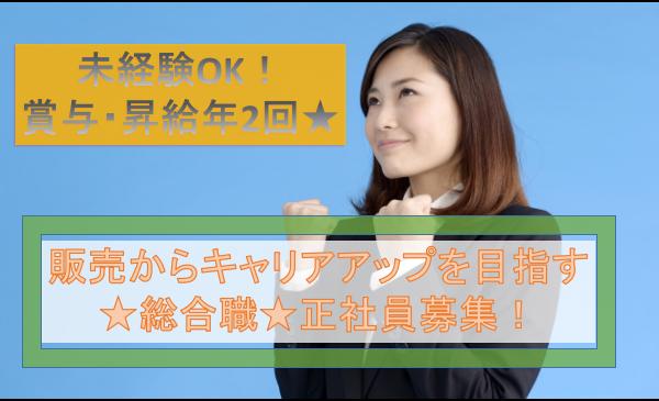 【急募!未経験可!昇給・賞与あり♪】携帯販売からキャリアUPを目指す総合職 イメージ