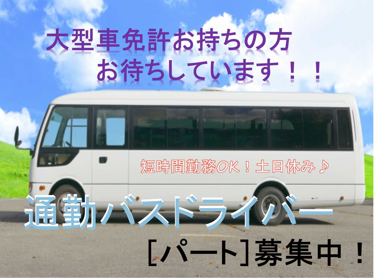 シニア世代活躍中♪大型車乗務経験者歓迎★通勤バスドライバー【即面談可】 イメージ