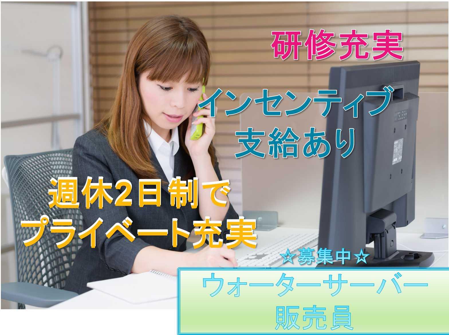 【名古屋市全域】✤研修充実✤インセンティブ支給あり✤ウォーターサーバー販売員✤正社員募集中✤ イメージ