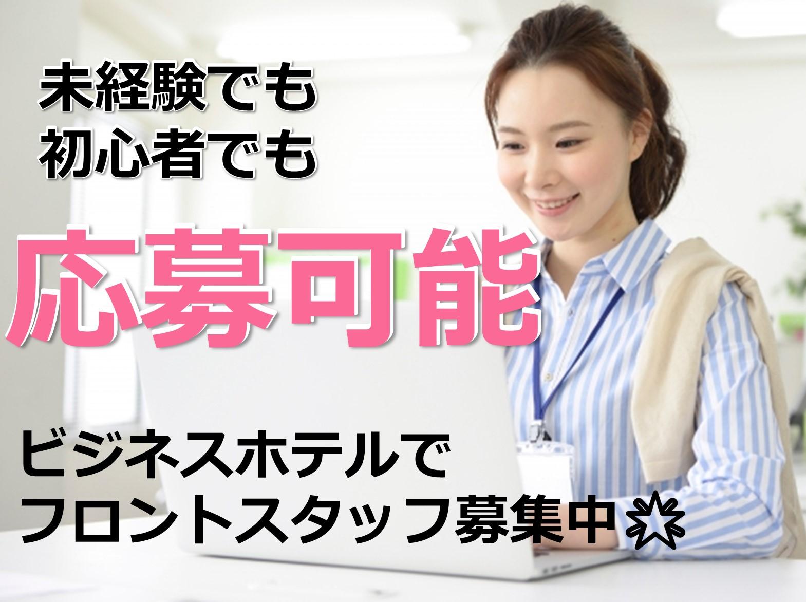 【未経験から正社員へ!】ビジネスホテルのフロントスタッフ【スキル不要!】 イメージ