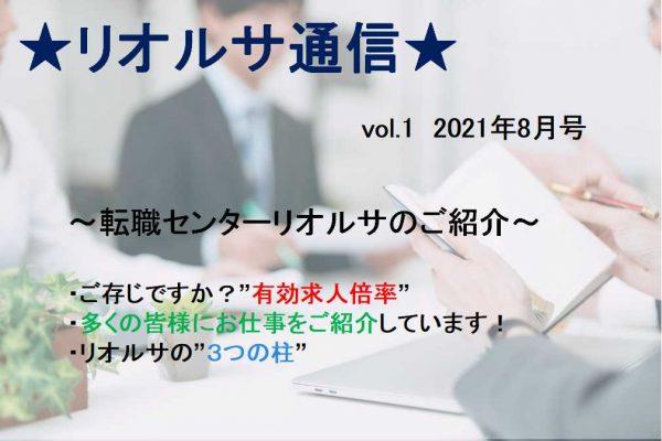★リオルサ通信★ vol.1 2021年8月号 イメージ